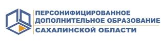 Портал персонифицированного дополнительного образования Сахалинской области